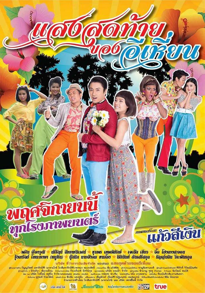 Sang S Thai Isaan Restaurant Macon Ga