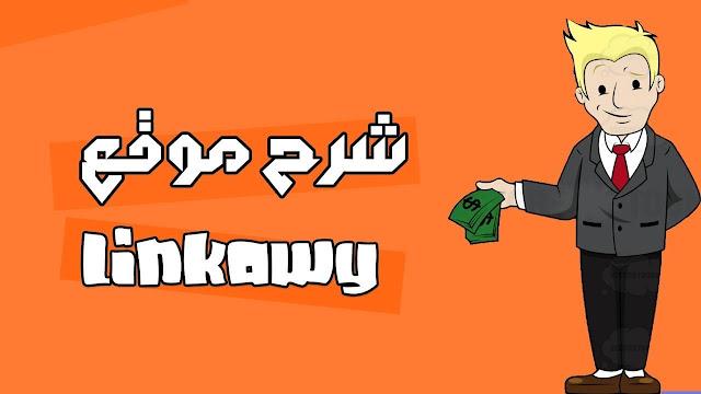 شرح موقع لينكاوي للربح من اختصار الروابط و 1 دولار فقط كحد أدنى للسحب