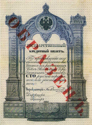 Russia 100 Rubles banknote 1843