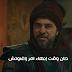 سيرفر مشاهده قيامة ارطغرل الحلقه 142 مترجمه للعربيه