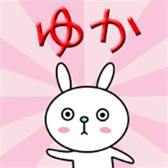 Yuka Special Sticker