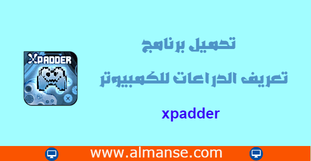 Download xpadder
