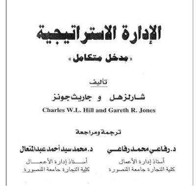 كتاب الإدارة الاستراتيجية مدخل متكامل pdf