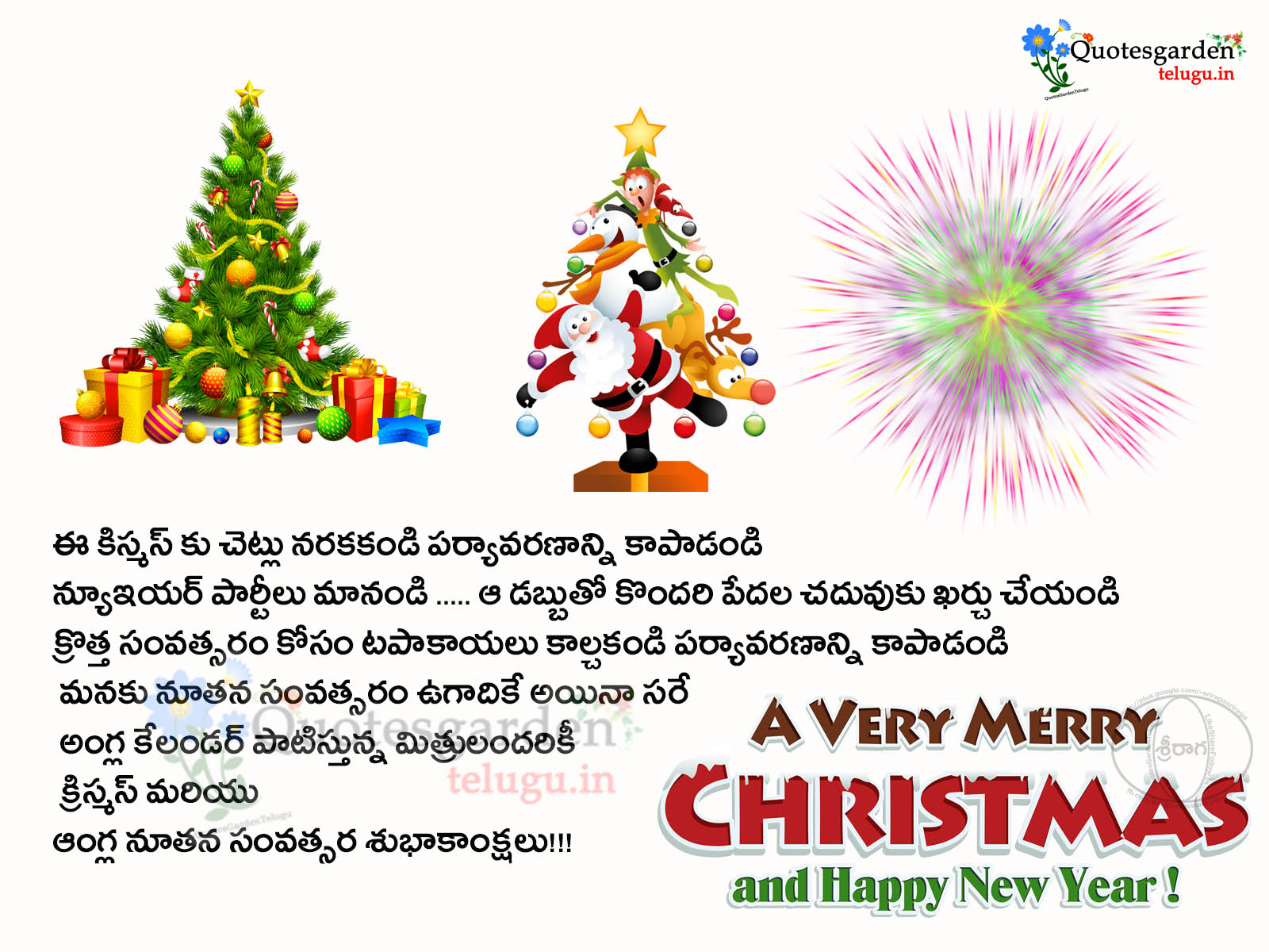 Happy New Year 2018 Greetings Wishes In Telugu Quotes Garden