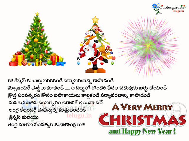 Happy New Year 2018 Greetings wishes in Telugu