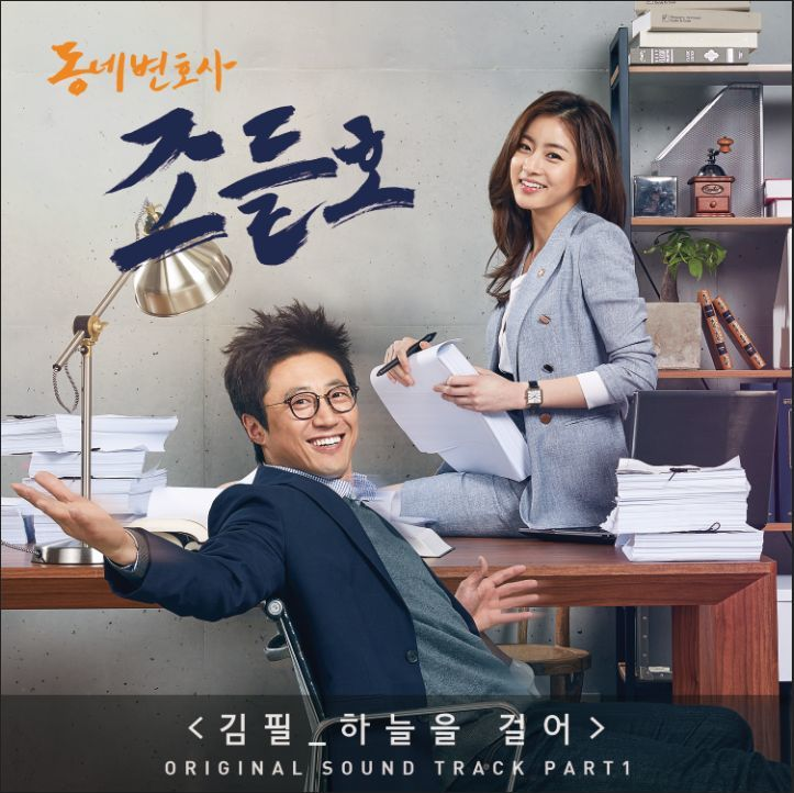 Lyric : Kim Feel - Walk To The Sky (OST. Neighborhood Lawyer Jo Deul Ho)