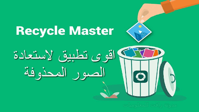 http://www.rftsite.com/2019/05/app-recycle-master.html