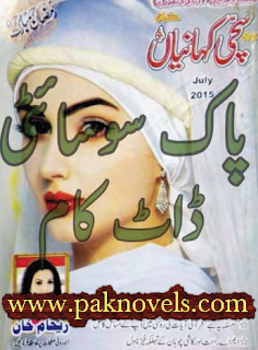 Free Download PDF Monthly Sachi Kahaniyan July 2015