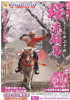 Sakura Yabusame Towada Cherry Blossom Horseback Archery 2016 平成28年 第13回桜流鏑馬 十和田市