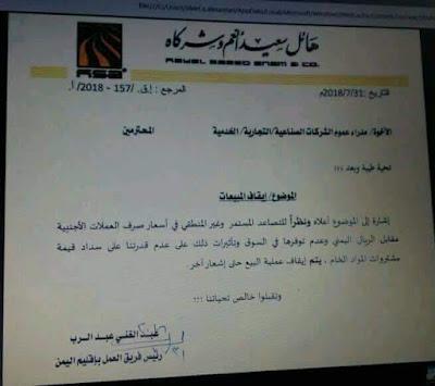 مجموعة شركات هائل سعيد انعم توقف عمليات التصنيع و انشطتها التجارية في اليمن .