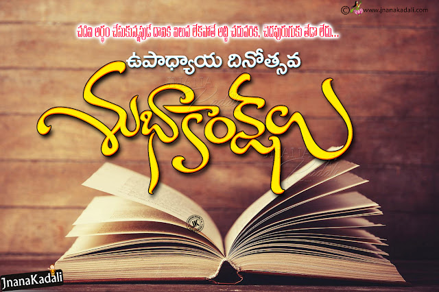 telugu teachers day quotes, online telugu teachers day hd wallpapers greetings,