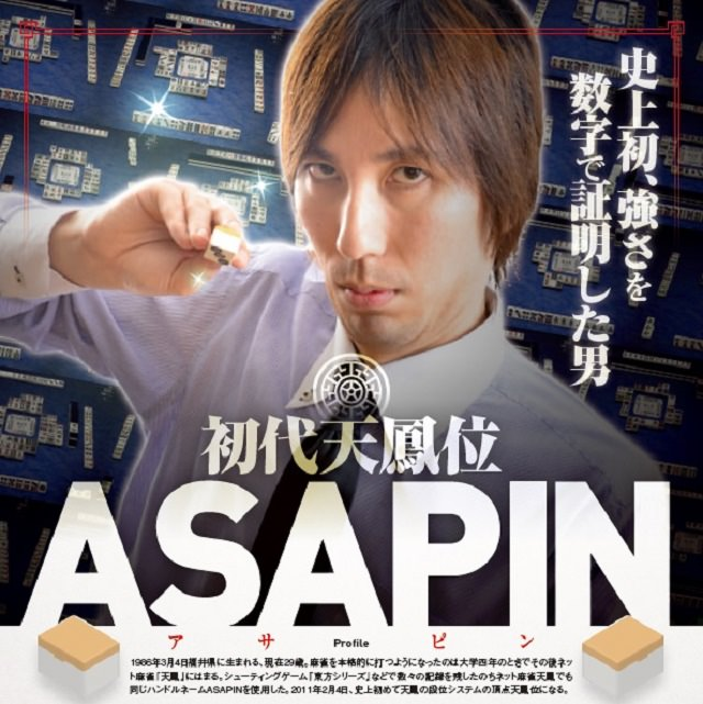 「ASAPIN」の画像検索結果