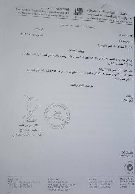 وظائف جديدة شاغرة على القطاعين الخاص والعام بتاريخ 25/9/2017 مع التفاصيل