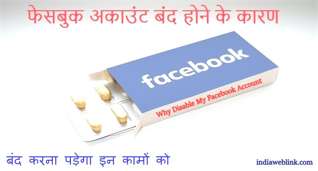 is post me facebook account disable kyu hota hai aur facebook account ke band hone ke karan kya hai. apne facebook id ko kaise chalu rakhe. fb id ko band hone se kaise bachaye in hindi. why my facebook account disabled reasons