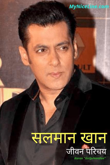 जाने सलमान खान के जीवन के कुछ अनसुने पहलु  Salman Khan Biography Hindi