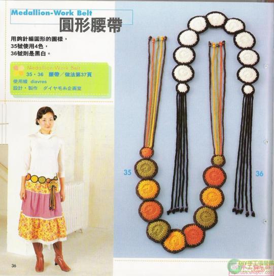 Patron Crochet Cinturon Medallones