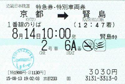 近鉄特急「しまかぜ」特急券 京都→賢島