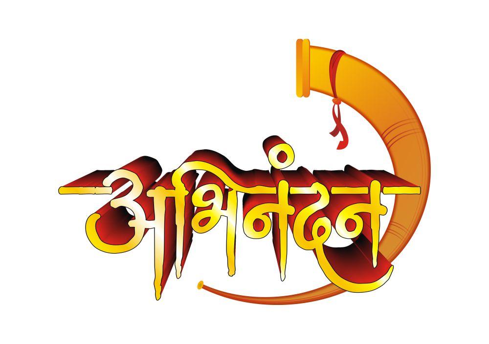 Abhinandan, Welcome, Swagtam, Text Hardik Shubhechha | Freebek Vadhdivas Chya Hardik Shubhechha Hd
