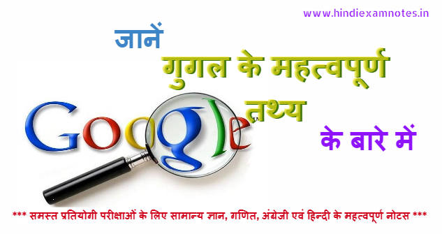 Impotent Facts About Google in Hindi