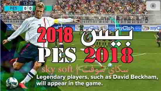 PES 2018 PRO EVOLUTION SOCCER download