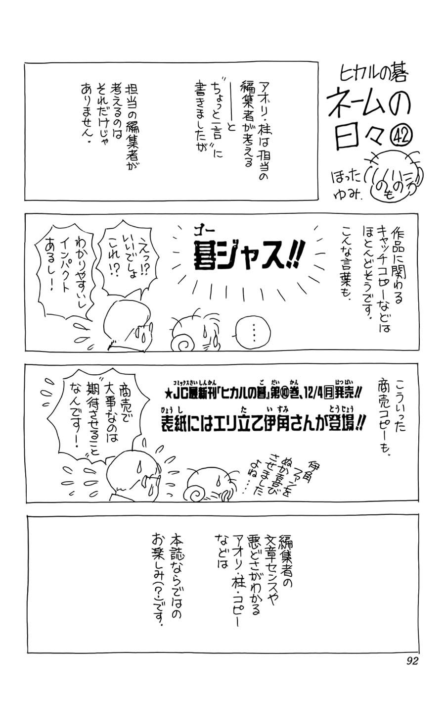 Hikaru No Go hikaru no go chap 143 trang 21