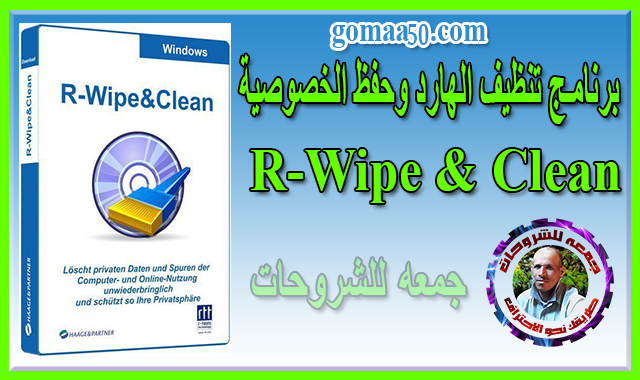برنامج تنظيف الهارد وحفظ الخصوصية  R-Wipe & Clean v20.0 Build 2227
