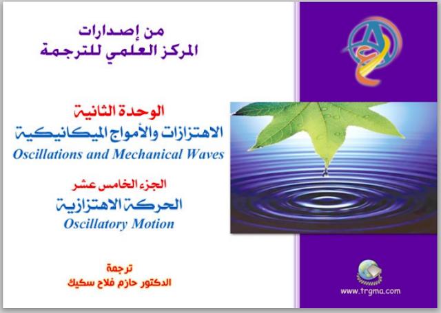 9 - تحميل كتاب الاهتزازات و الامواج الميكانيكية pdf