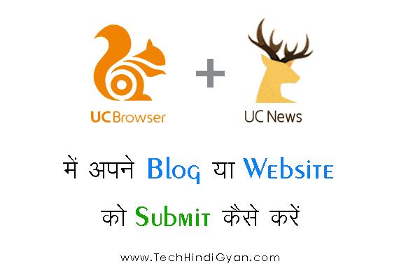 Website या Blog को UC News में Submit कैसे करें। पूरी जानकारी