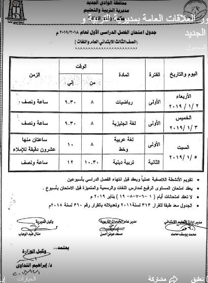 جدول امتحانات الصف الثالث الابتدائي محافظة الوادي الجديد