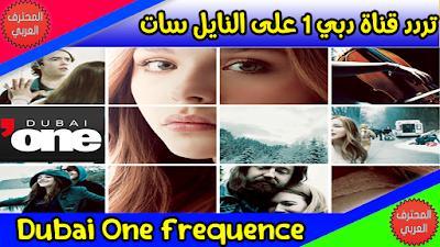 تردد قناة دبي الأولى للأفلام Dubai One على النايل سات