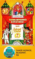 Толстой Приключения Буратино, или золотой ключик, 1983 г., художник Гилев Обложка жёлтая оранжевая кукольный театр часы Буратино играет на трубе.