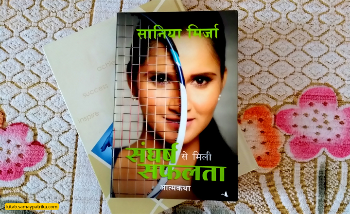 sania-mirza-book-review-hindi