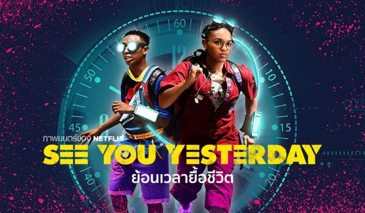 See You Yesterday - หนังย้อนเวลากับตอนจบที่คุณต้องคาดไม่ถึง