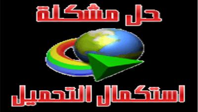 استكمال التحميل في برنامج IDM ( الطريقة الثانية )