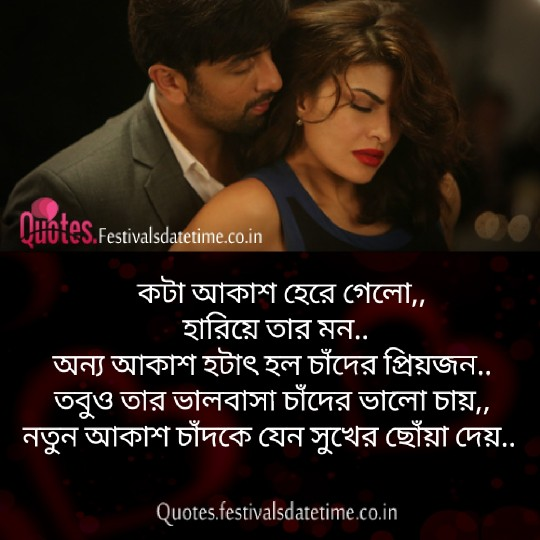 Instagram Bangla Love Shayari Download & share