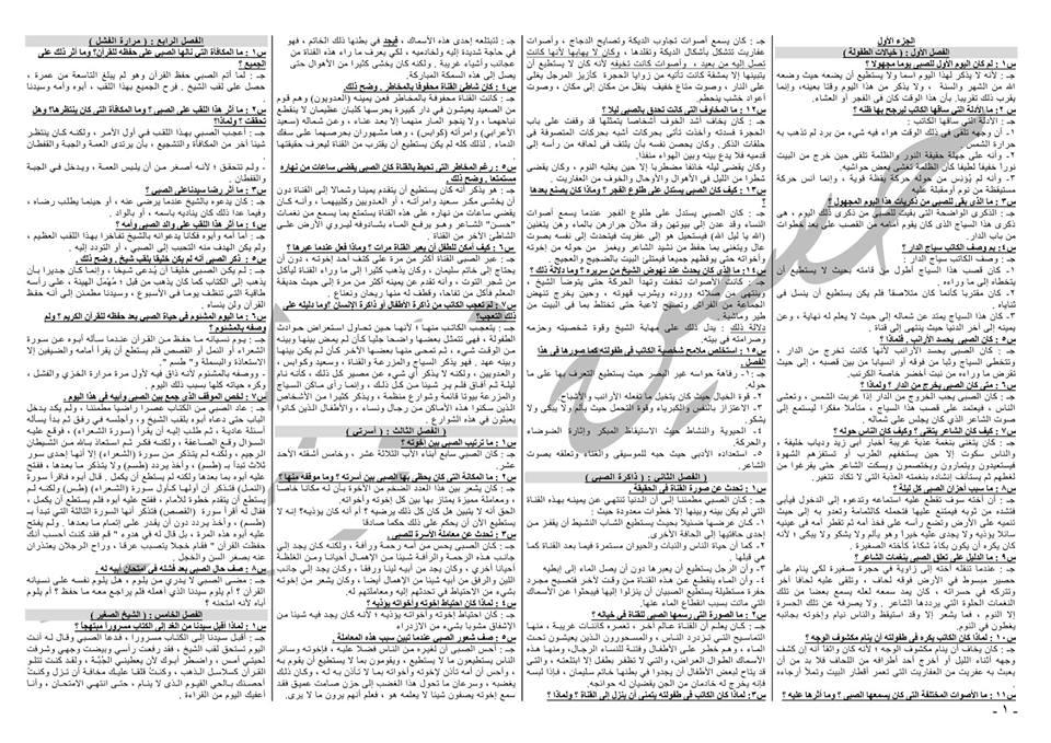 قفل العربي في يومين بس ملخص وشرح المنهج في ٤٠ ورقة فقط من د / حسين فؤاد حسين