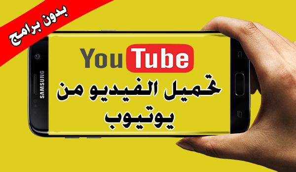 1c7b39377 افضل ثلاث طرق لتحميل الفيديو من اليوتيوب بدون تطبيقات / برامج