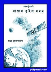 Science Quiz Samagra by Sanjay Mukhopadhyay