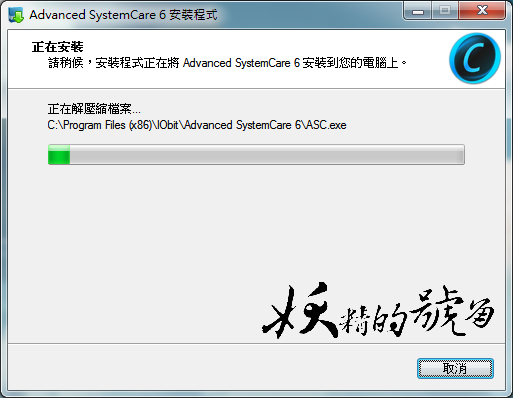 %25E5%259C%2596%25E7%2589%2587+006 - IObit Advanced SystemCare 好用的系統優化軟體