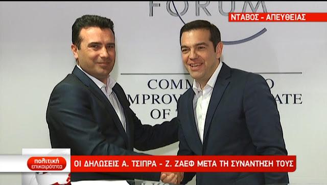 Ραγδαίες εξελίξεις στο Σκοπιανό - Παρέμβαση Μέρκελ και Ευρώπης