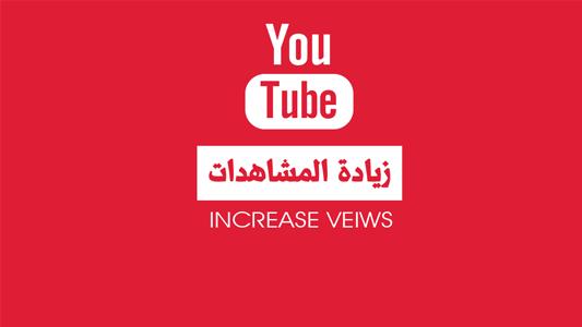 زيادة مشاهدات اليوتيوب مجانا