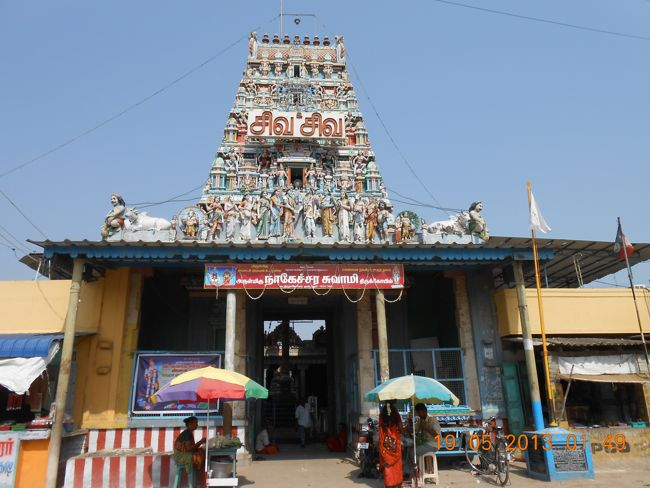 Sri Nageswarar Temple Entrance