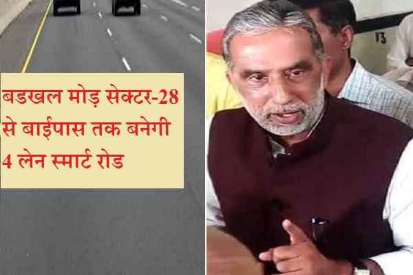 minister-krishan-pal-gurjar-smart-road-badkhal-mod-sector-28-bypass
