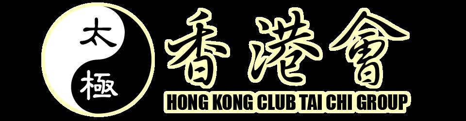 Hong Kong Club Tai Chi Group: News