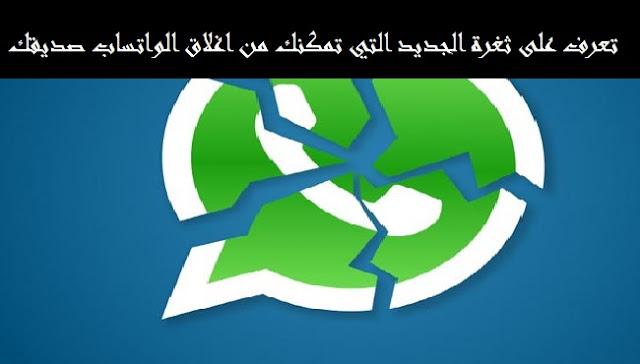 خطاء جديد على الواتساب يمكنك من إيقاف هاتف صديقك عبر رسالة