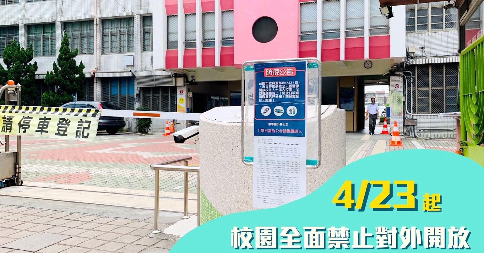 為防止破口確保師生安全|台南4/23起校園全面禁止對外開放|無圍牆校園緊急拉封鎖線
