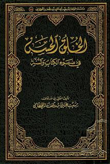 تحميل الخلق الحسن في ضوء الكتاب والسنة - سعيد القحطاني pdf