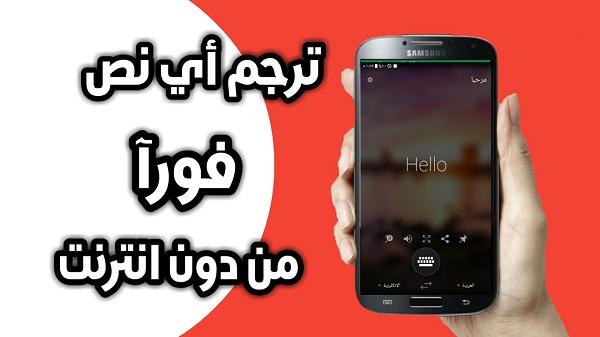تحميل تطبيق ترجمة فورية من دون انترنت Translator