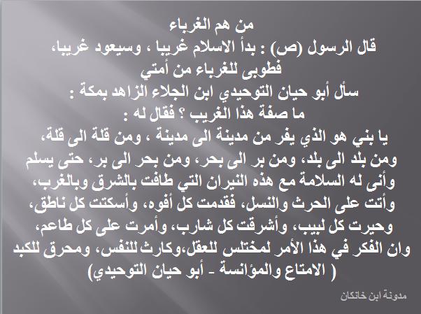 محمد, اسلام, أحاديث شريفة