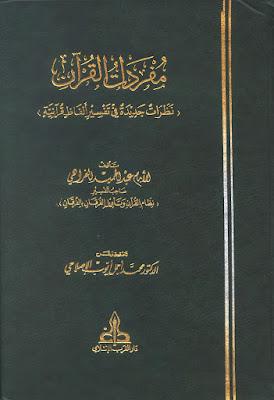 مفردات القرآن  نظرات جديدة في تفسير ألفاظ قرآنية - عبد الحميد الفراهي